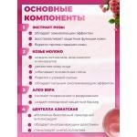 Claremone гидрогелевые патчи с розой и козьим молоком 60 шт