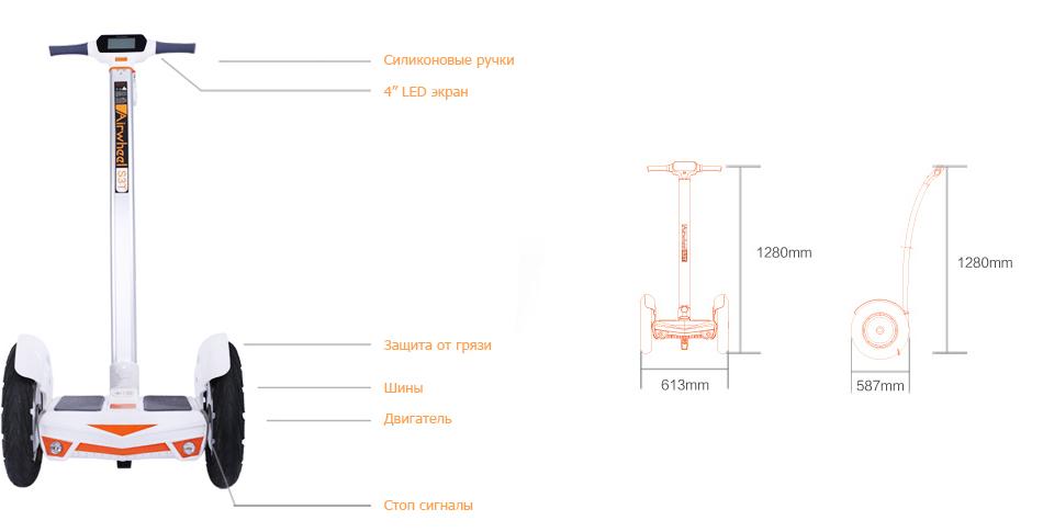 Сигвей Airwheel S3T