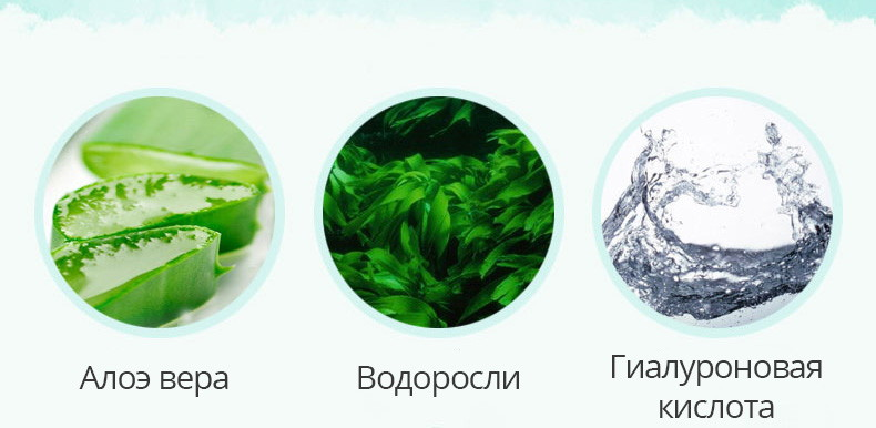 Маска для лица алоэ и водоросли Caicui: teomart.ru - фото 3