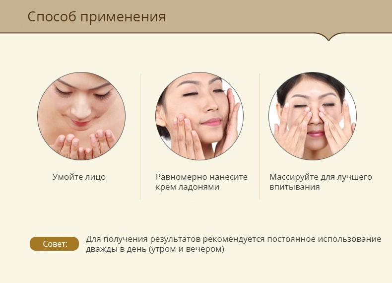 Крем для лица с секрецией улитки Bioaqua: teomart.ru - фото 3