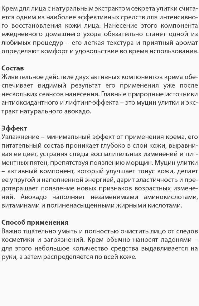 Крем для лица с секрецией улитки Bioaqua: teomart.ru - фото 7