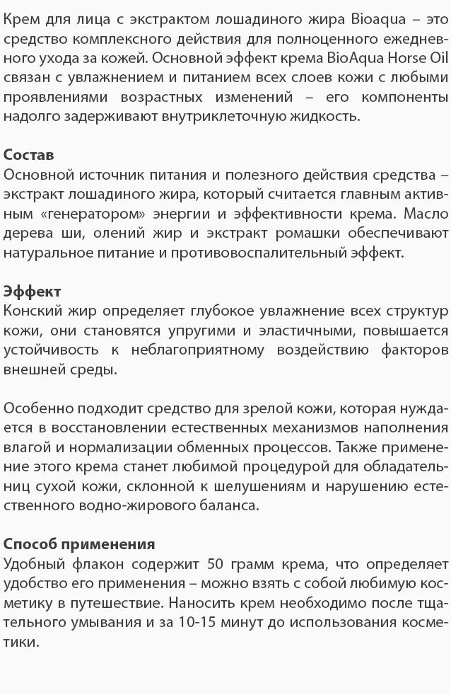 Крем для лица с лошадиным жиром Bioaqua 50 грамм: teomart.ru - фото 6