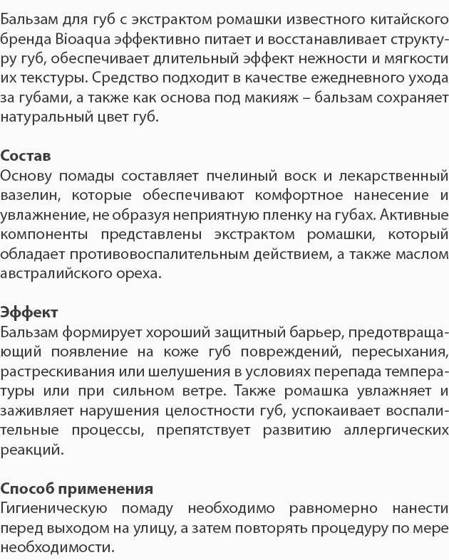 Бальзам для губ с ромашкой Bioaqua: teomart.ru - фото 2