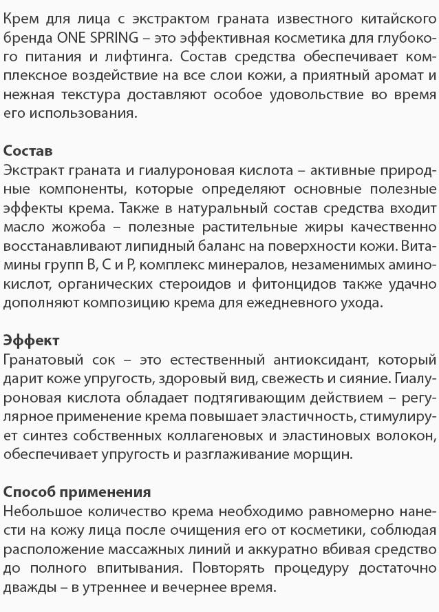 Крем для лица с гранатом One Spring: teomart.ru - фото 4