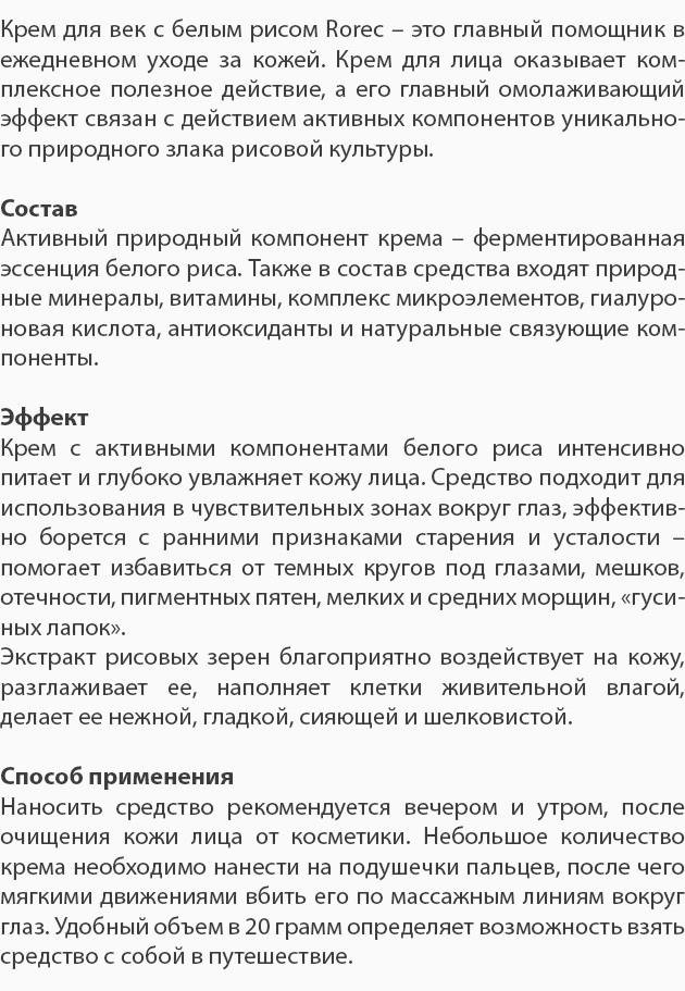 Крем для век с белым рисом Rorec: teomart.ru - фото 2