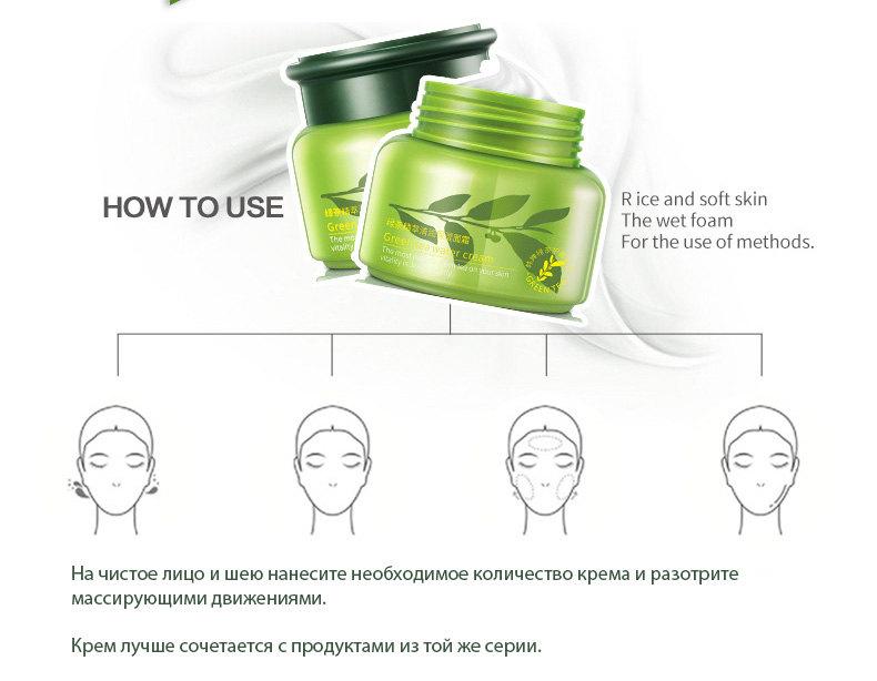 Крем для лица c зеленым чаем Rorec
