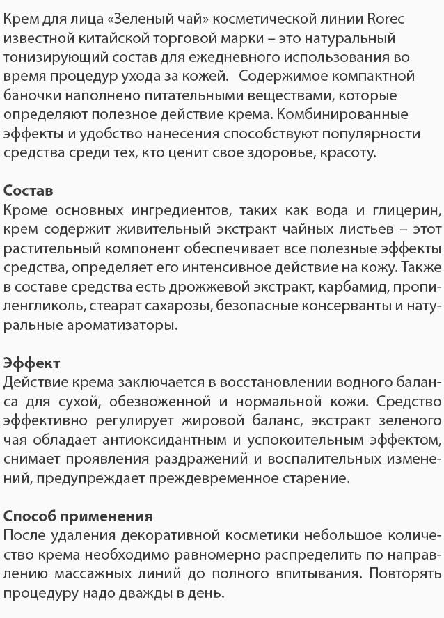 Крем для лица c зеленым чаем Rorec: teomart.ru - фото 4