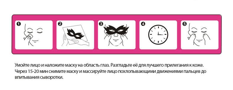 Маска для области глаз Rorec