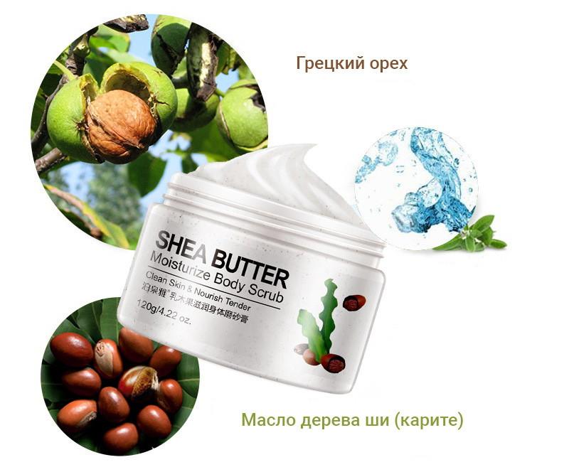 Пилинг-скраб для тела с маслом ши Bioaqua
