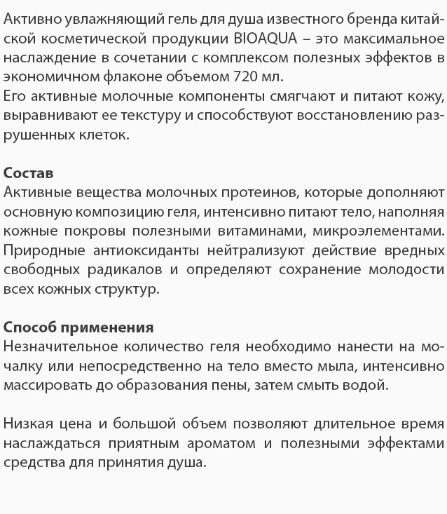 Гель для душа с молочными протеинами Bioaqua: teomart.ru - фото 4