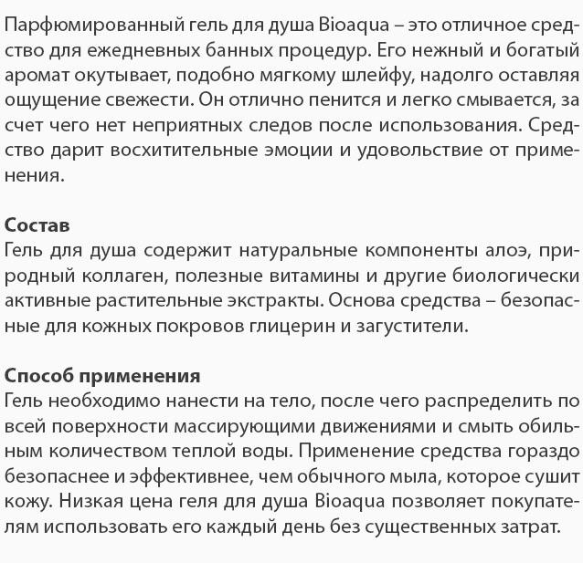 Гель для душа парфюмированный Bioaqua: teomart.ru - фото 4