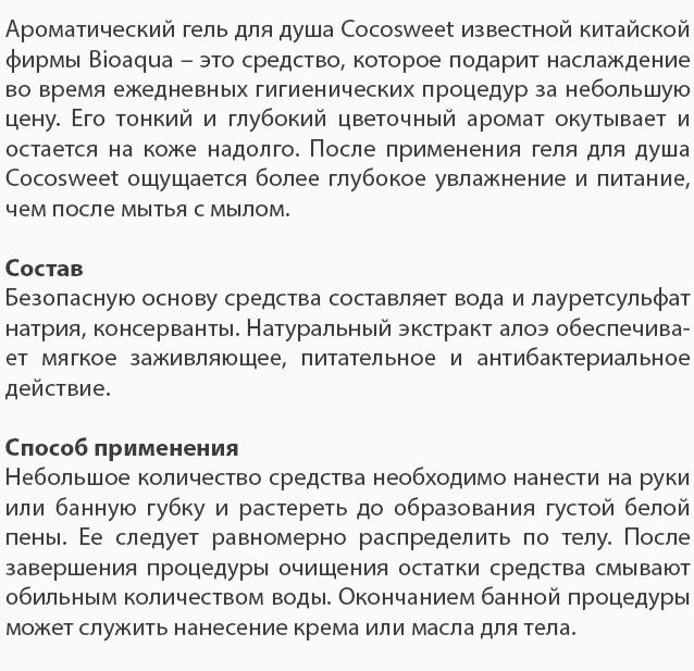 Гель для душа ароматический Cocosweet Bioaqua: teomart.ru - фото 4
