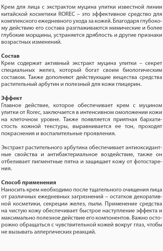 Крем для лица с муцином улитки Rorec: teomart.ru - фото 6