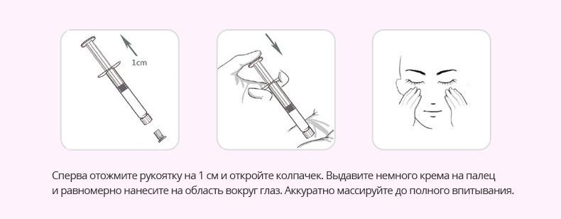 Крем для век с хризантемой в шприце One Spring: teomart.ru - фото 3