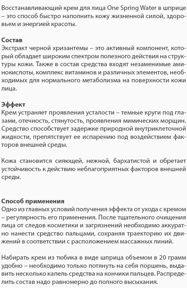 Крем для век с хризантемой в шприце One Spring: teomart.ru - фото 6