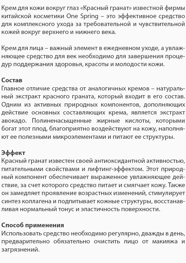 Крем для век с гранатом One Spring: teomart.ru - фото 2