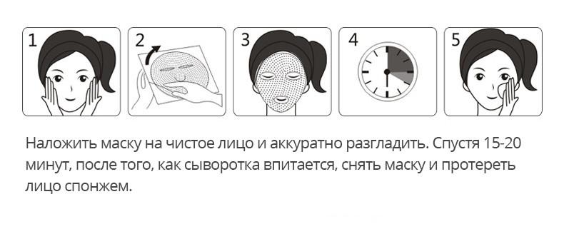 Маска для лица магнитная Bioaqua: teomart.ru - фото 3