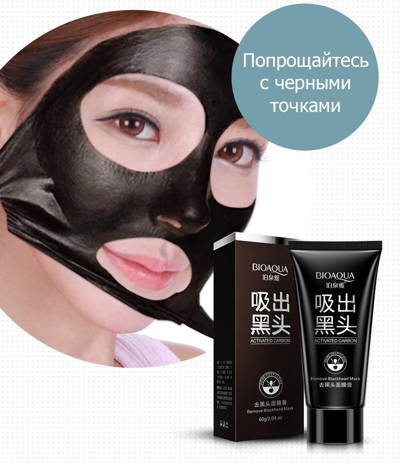 маска от черных точек с мёдом