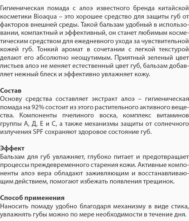 Бальзам для губ алоэ Bioaqua: teomart.ru - фото 2