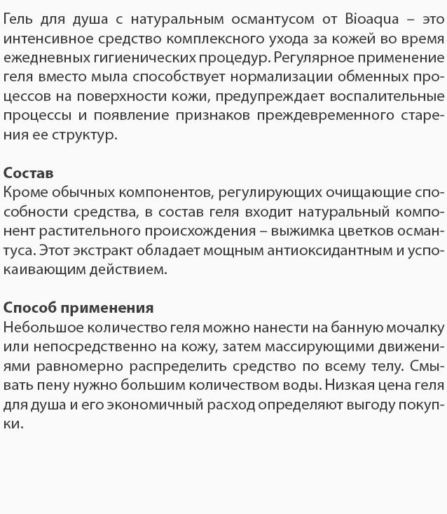 Гель для душа с османтусом Bioaqua: teomart.ru - фото 7