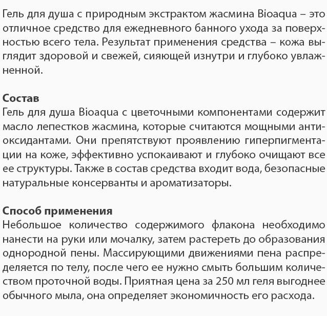 Гель для душа с жасмином Bioaqua: teomart.ru - фото 7
