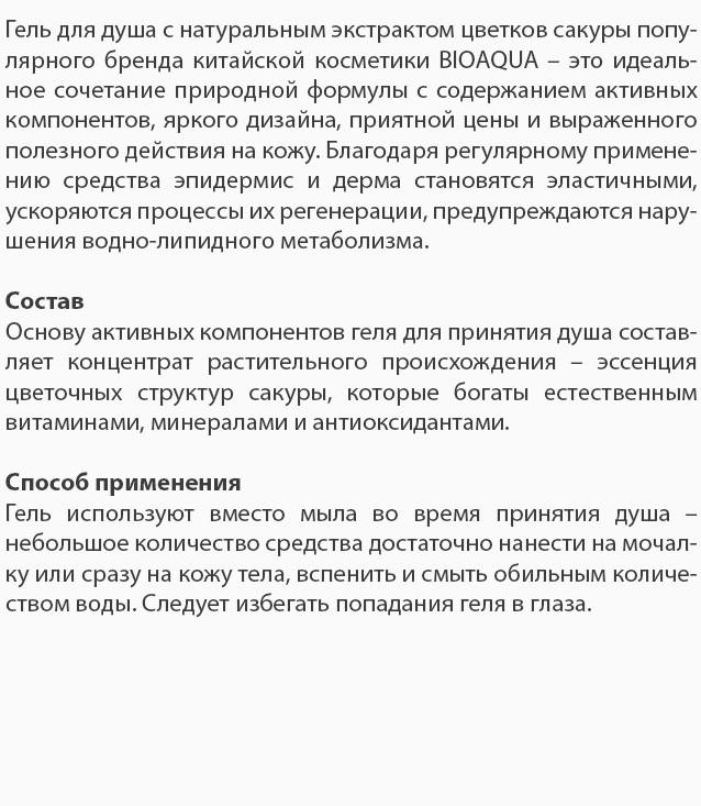 Гель для душа с сакурой Bioaqua: teomart.ru - фото 6