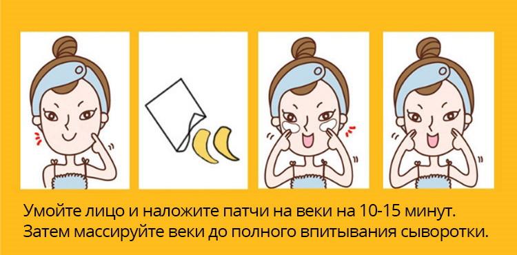 Маска под глаза гидрогелевая белая: teomart.ru - фото 4