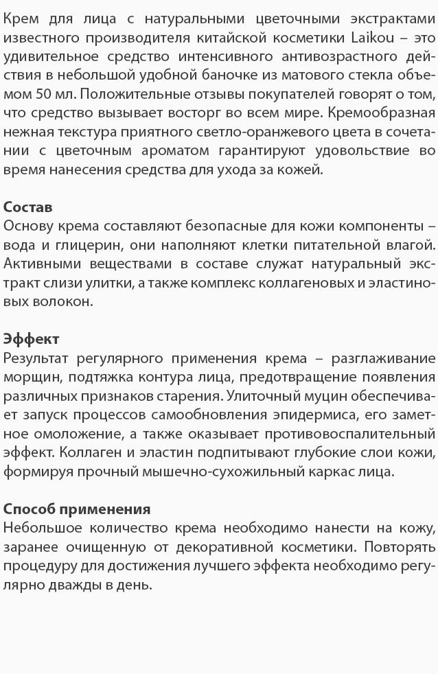 Крем для лица с цветочными экстрактами Laikou: teomart.ru - фото 6