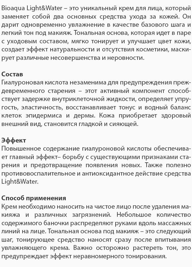 Крем для лица плюс база под макияж Bioaqua Light and Water: teomart.ru - фото 6