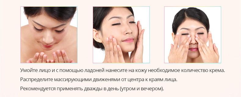Крем для лица с гиалуроновой кислотой Peng Peng Bioaqua: teomart.ru - фото 3