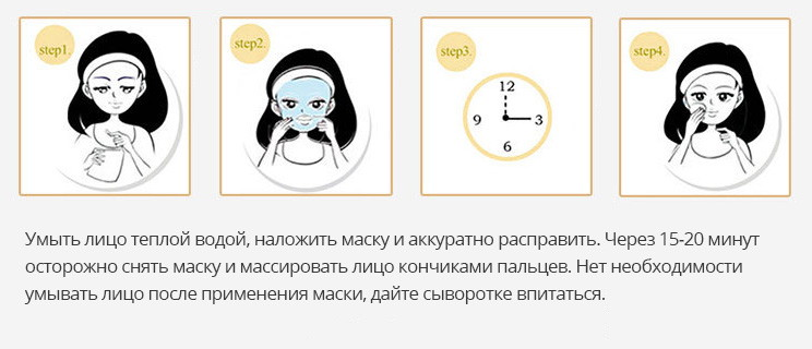 Маска для лица гидрогелевая белая: teomart.ru - фото 3