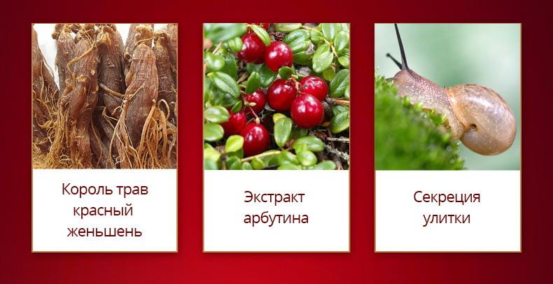 Крем для век с красным женьшенем и улиткой Bioaqua: teomart.ru - фото 3
