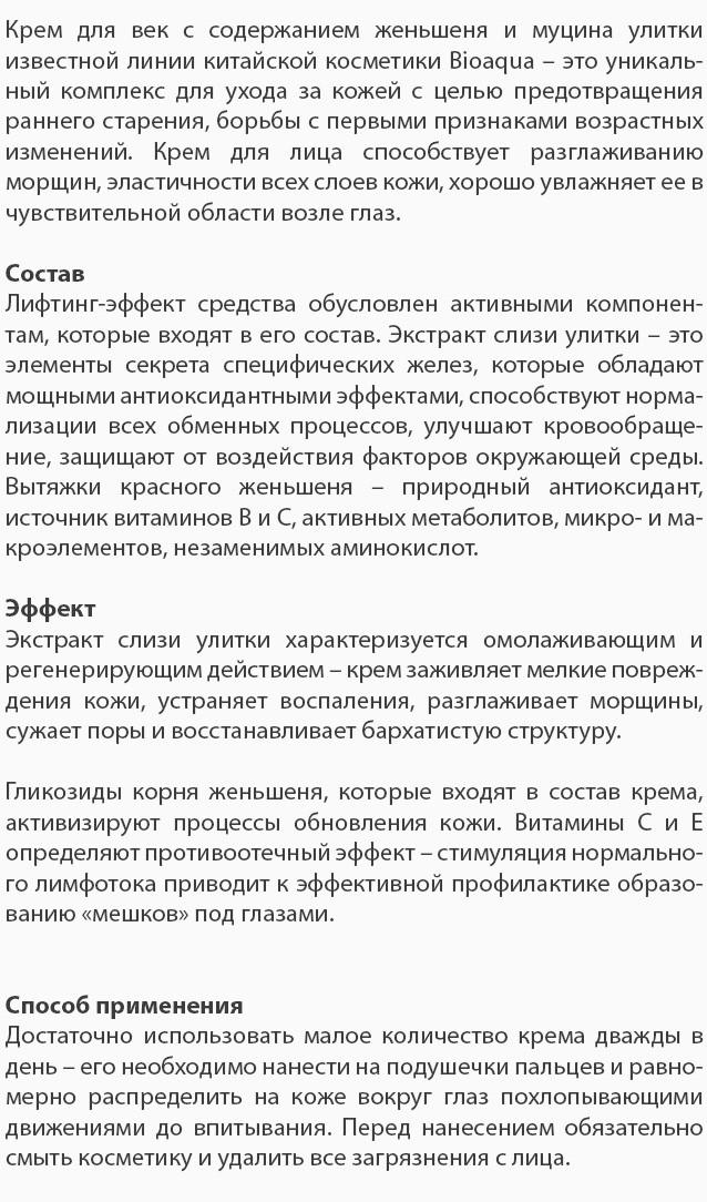 Крем для век с красным женьшенем и улиткой Bioaqua: teomart.ru - фото 6