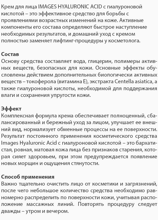 Крем для лица гиалуроновая кислота Images: teomart.ru - фото 3