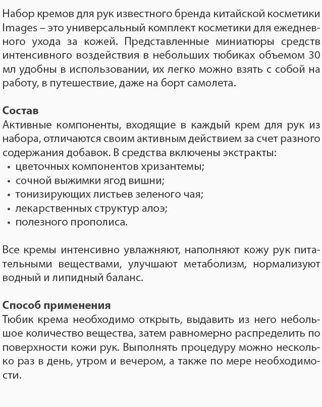 Набор кремов для рук Images 5 шт: teomart.ru - фото 8