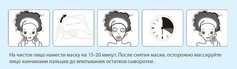 Маска для лица подтягивающая Baby Skin Bioaqua