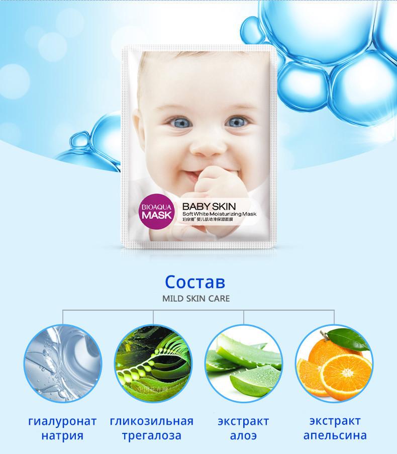 Картинки по запросу Маска для лица отбеливающая Baby Skin BIOAQUA