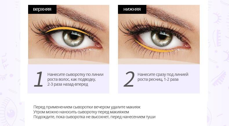 Сыворотка для роста ресниц Bioaqua: teomart.ru - фото 3